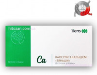 Кальций в капсулах Тяньши (Super calcium capsules with lecithin Tiens)