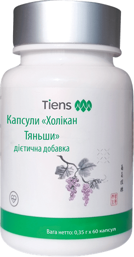 Холикан Тяньши (Grape extract Tiens)